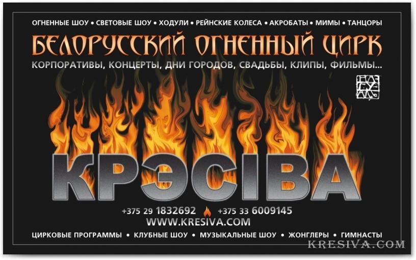 Фаер шоу (огненное шоу) в Минске и по всей Беларуси (цены,видео,фото)