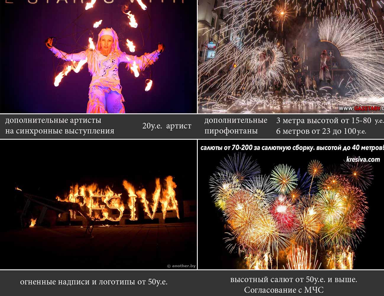 заказать огненное шоу (фаер-шоу, фаер шоу) и артистов в Минске, Беларуси на свадьбу, корпоратив и новый год. Новости фаер. заказать цирковой реквизит.