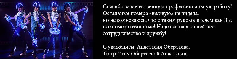 fireshow-otziv-obertaeva