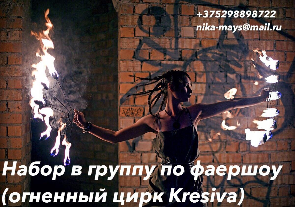 заказать огненное шоу (фаершоу) Минск, Беларусь kresiva.com