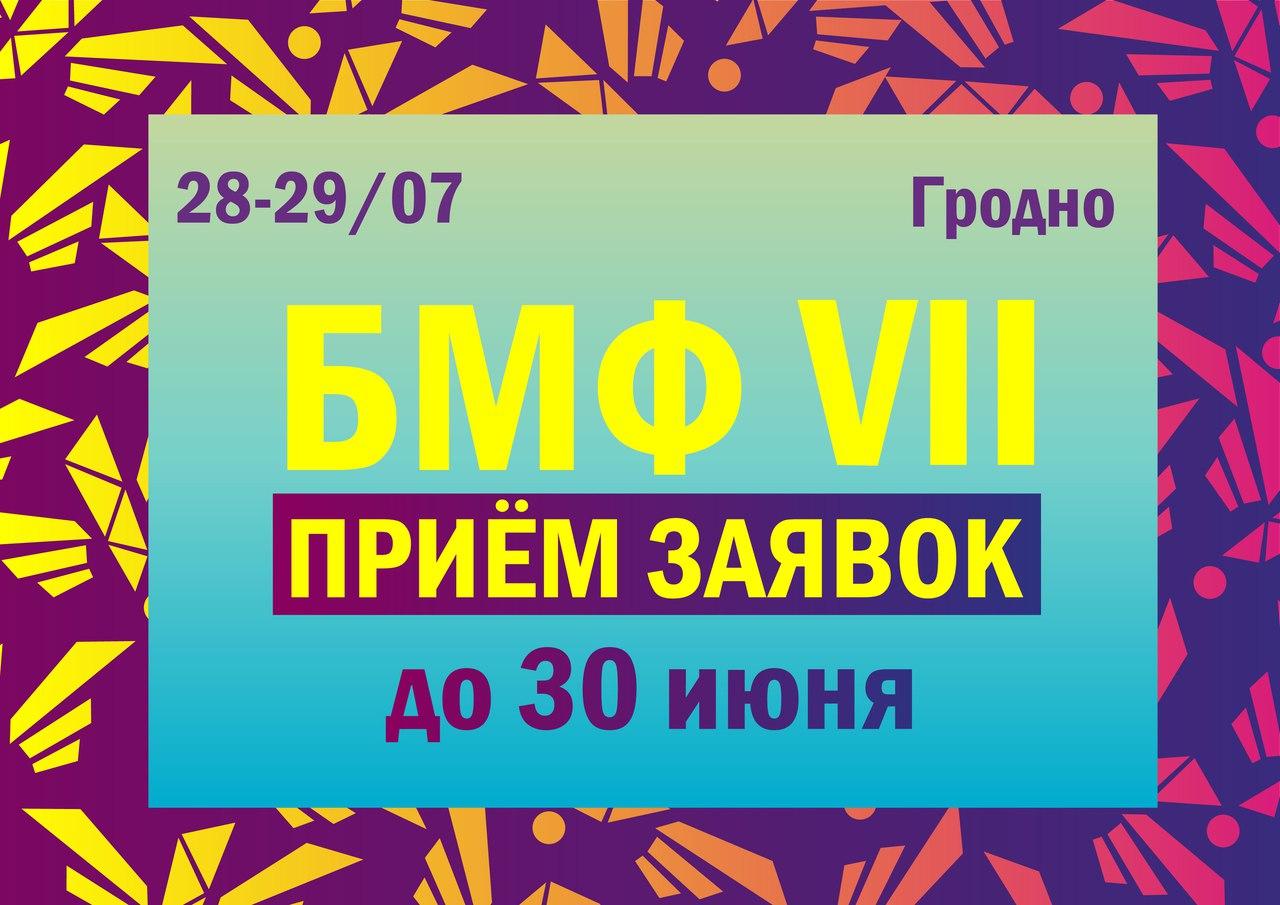 28 и 29 июля 2018 VII Биг-Мини-фестиваль уличного искусства (БМФ)